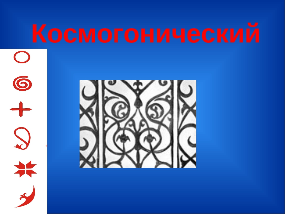 Космогонический