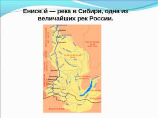 Енисе́й — река в Сибири, одна из величайших рек России.