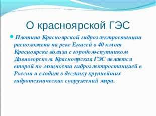 О красноярской ГЭС Плотина Красноярской гидроэлектростанции расположена на ре