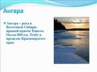 Ангара – река в Восточной Сибири, правый приток Енисея. Около 800 км. Течёт в