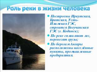 Построены Иркутская, Братская, Усть-Илимская ГЭС, строится Богучанская ГЭС (г