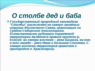 """О столбе дед и баба Государственный природный заповедник """"Столбы"""" расположен"""