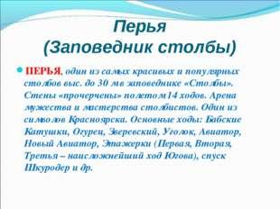 Перья (Заповедник столбы) ПЕРЬЯ, один из самых красивых и популярных столбов