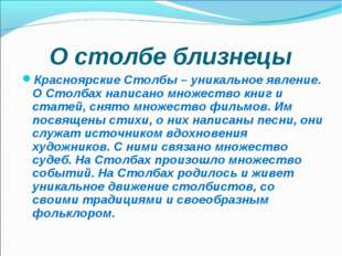 О столбе близнецы Красноярские Столбы – уникальное явление. О Столбах написан