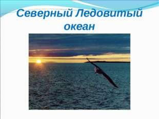 Северный Ледовитый океан