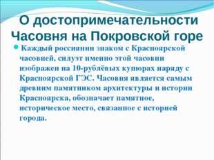 О достопримечательности Часовня на Покровской горе Каждый россиянин знаком с