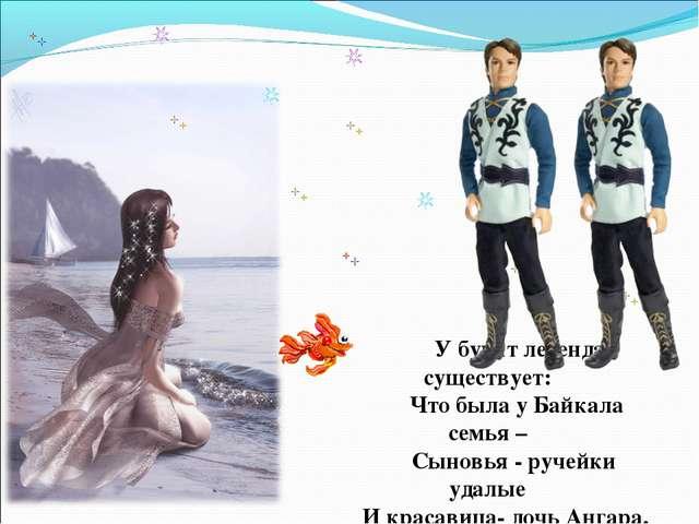 У бурят легенда существует: Что была у Байкала семья – Сыновья - ручейки уда...