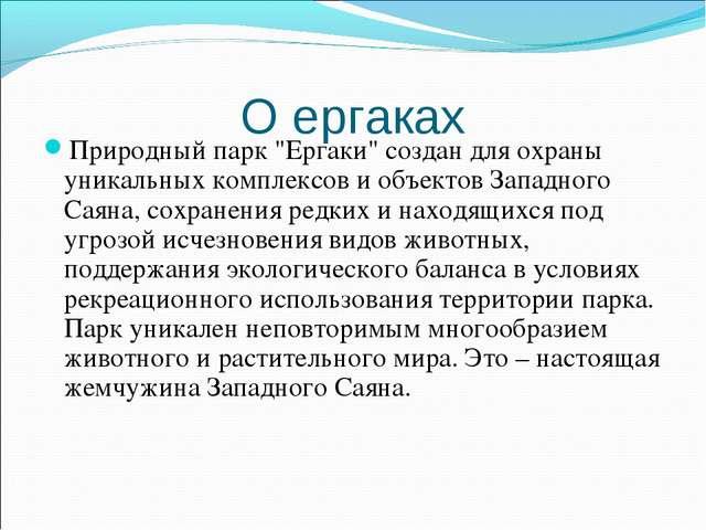 """О ергаках Природный парк """"Ергаки"""" создан для охраны уникальных комплексов и о..."""