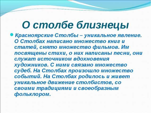 О столбе близнецы Красноярские Столбы – уникальное явление. О Столбах написан...