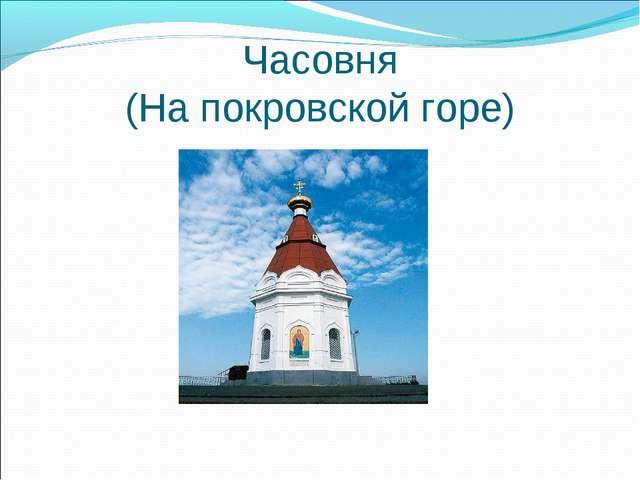 Часовня (На покровской горе)