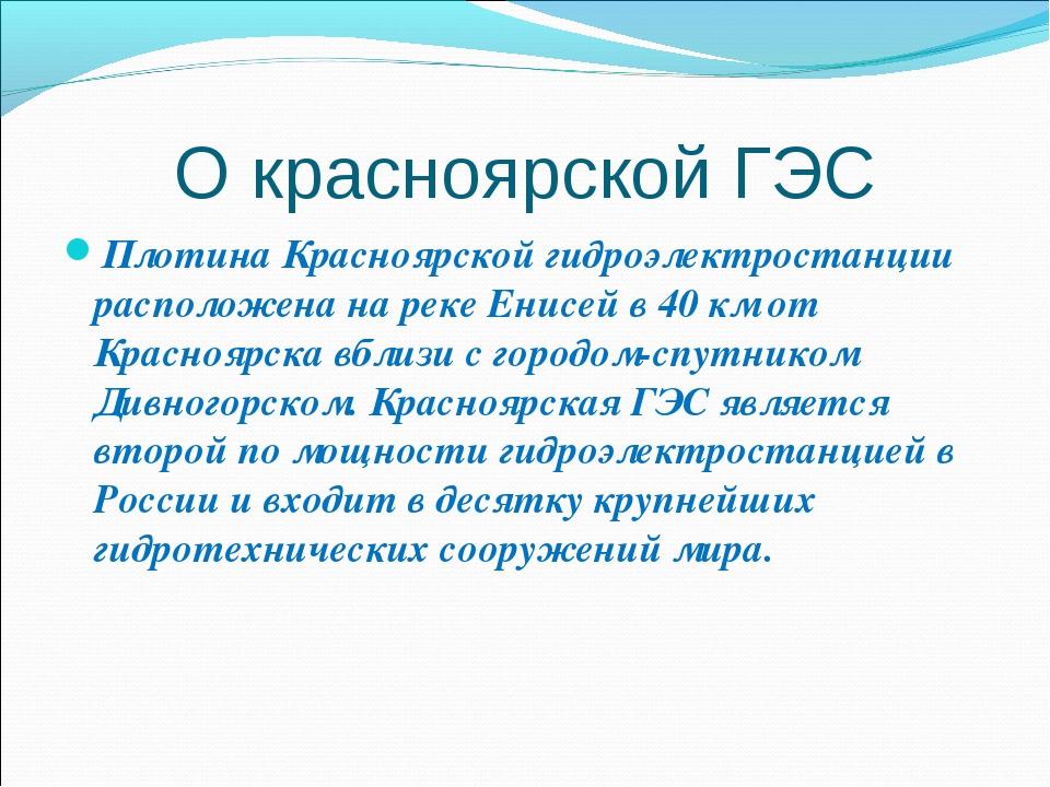 О красноярской ГЭС Плотина Красноярской гидроэлектростанции расположена на ре...