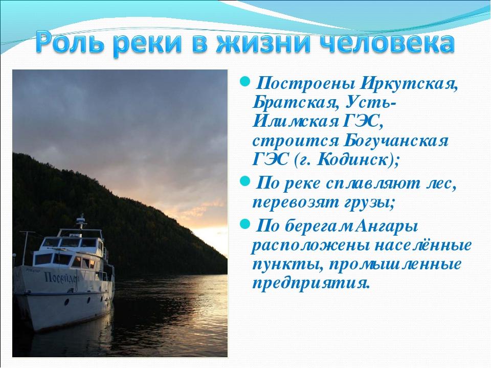 Построены Иркутская, Братская, Усть-Илимская ГЭС, строится Богучанская ГЭС (г...