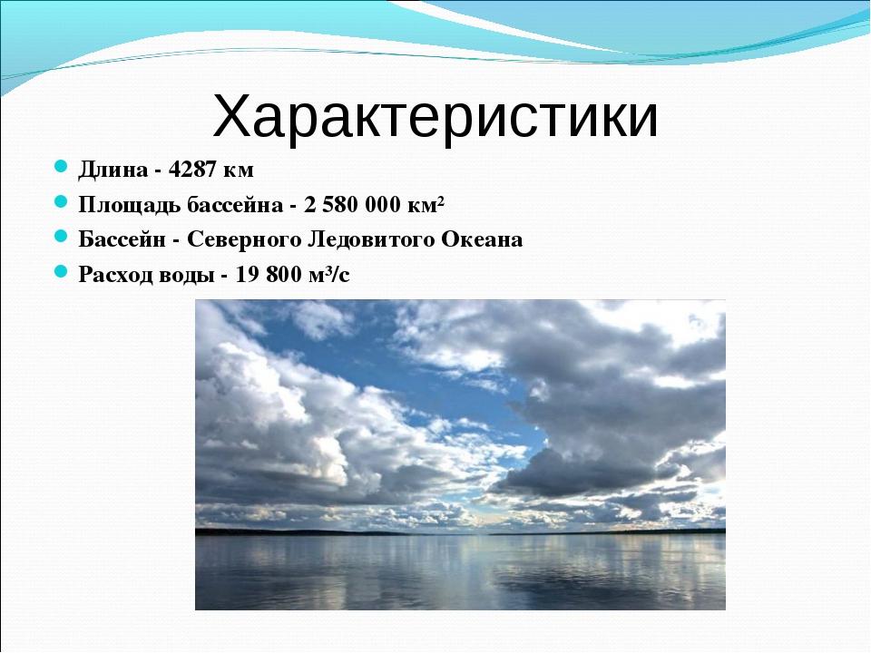 Характеристики Длина - 4287 км Площадь бассейна - 2 580 000 км² Бассейн - Сев...