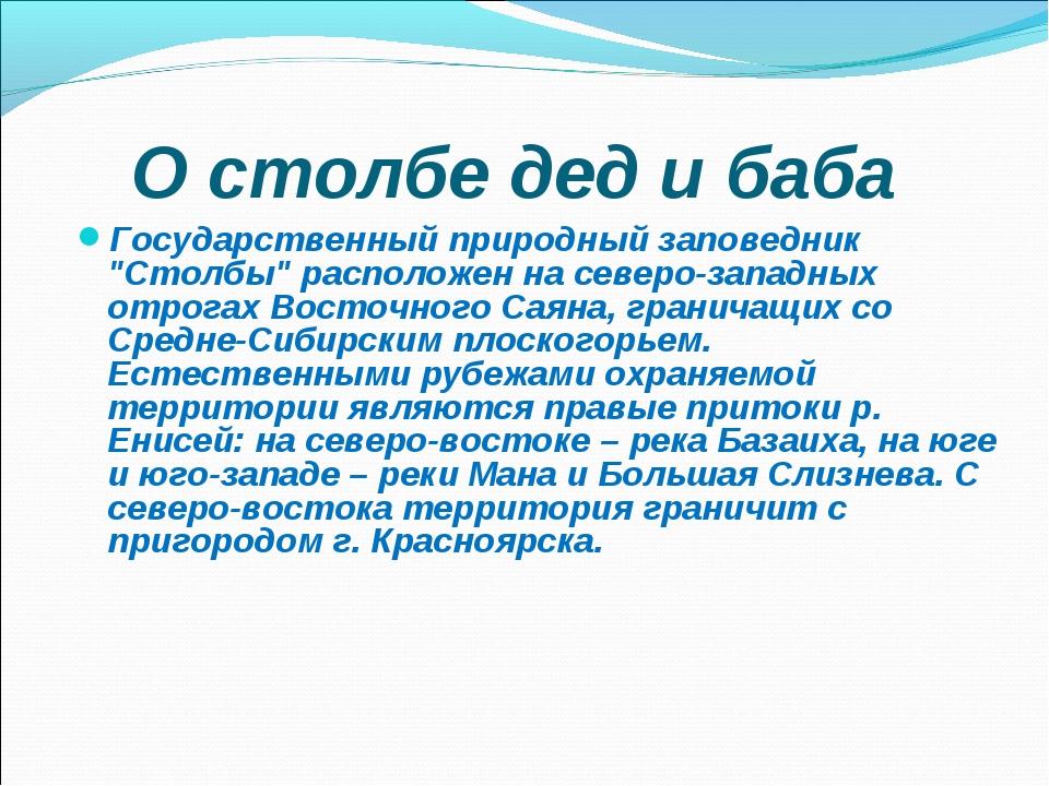 """О столбе дед и баба Государственный природный заповедник """"Столбы"""" расположен..."""