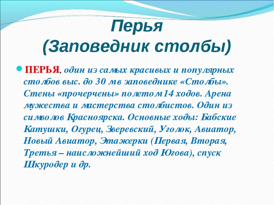 Перья (Заповедник столбы) ПЕРЬЯ, один из самых красивых и популярных столбов...