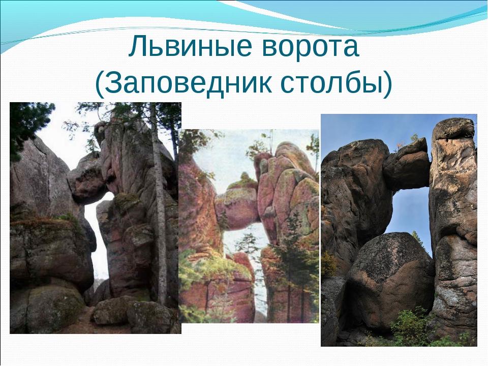 Львиные ворота (Заповедник столбы)
