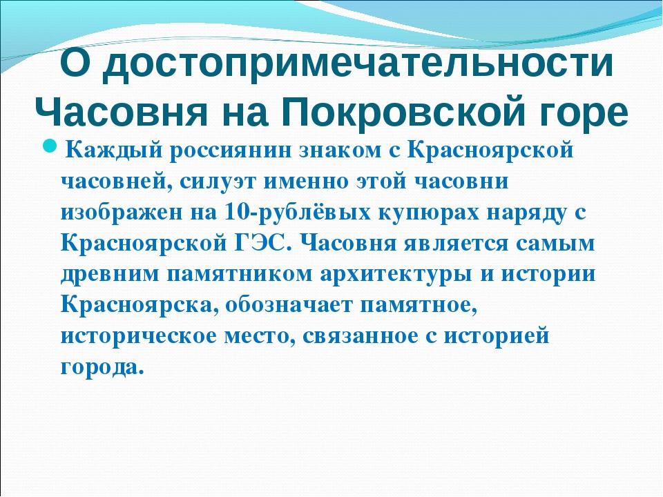 О достопримечательности Часовня на Покровской горе Каждый россиянин знаком с...