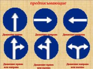 предписывающие Движение прямо Движение направо Движение направо Движение напр