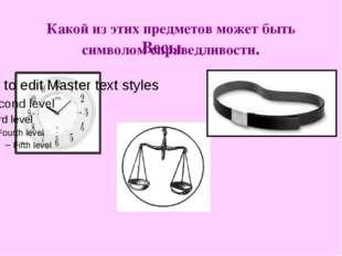 Какой из этих предметов может быть символом справедливости. Весы