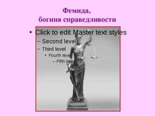 Фемида, богиня справедливости