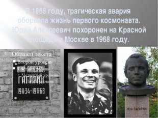 В 1868 году, трагическая авария оборвала жизнь первого космонавта. Юрий Алекс