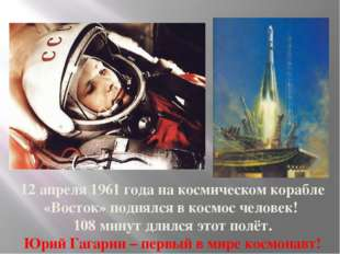 12 апреля 1961 года на космическом корабле «Восток» поднялся в космос человек