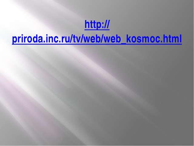 http://priroda.inc.ru/tv/web/web_kosmoc.html