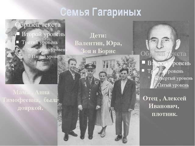 Семья Гагариных Отец , Алексей Иванович, плотник. Мама , Анна Тимофеевна, был...