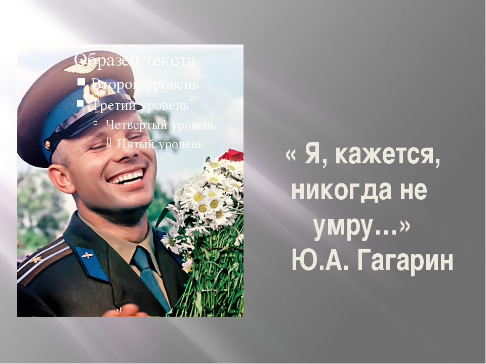 « Я, кажется, никогда не умру…» Ю.А. Гагарин