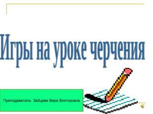 Преподаватель Зайцева Вера Викторовна