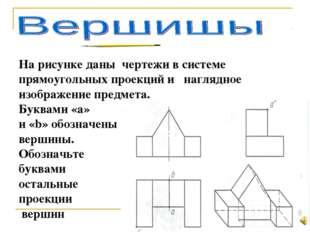На рисунке даны чертежи в системе прямоугольных проекций и наглядное изображ