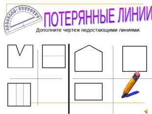 Дополните чертеж недостающими линиями.