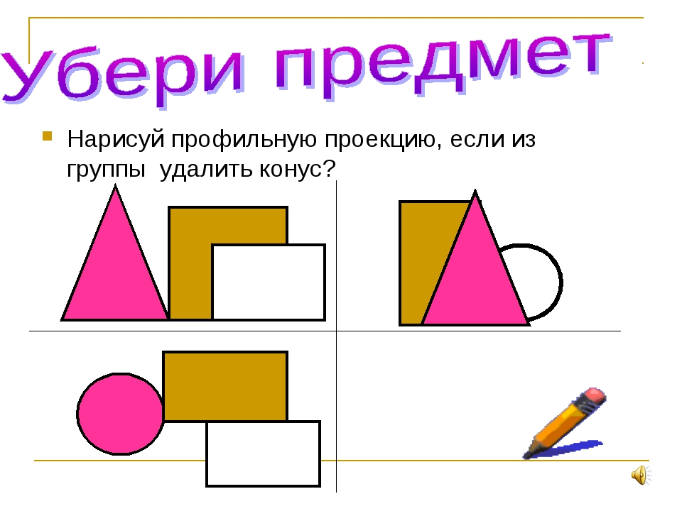 Нарисуй профильную проекцию, если из группы удалить конус?