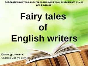 Fairy tales of English writers Библиотечный урок, интегрированный в урок англ