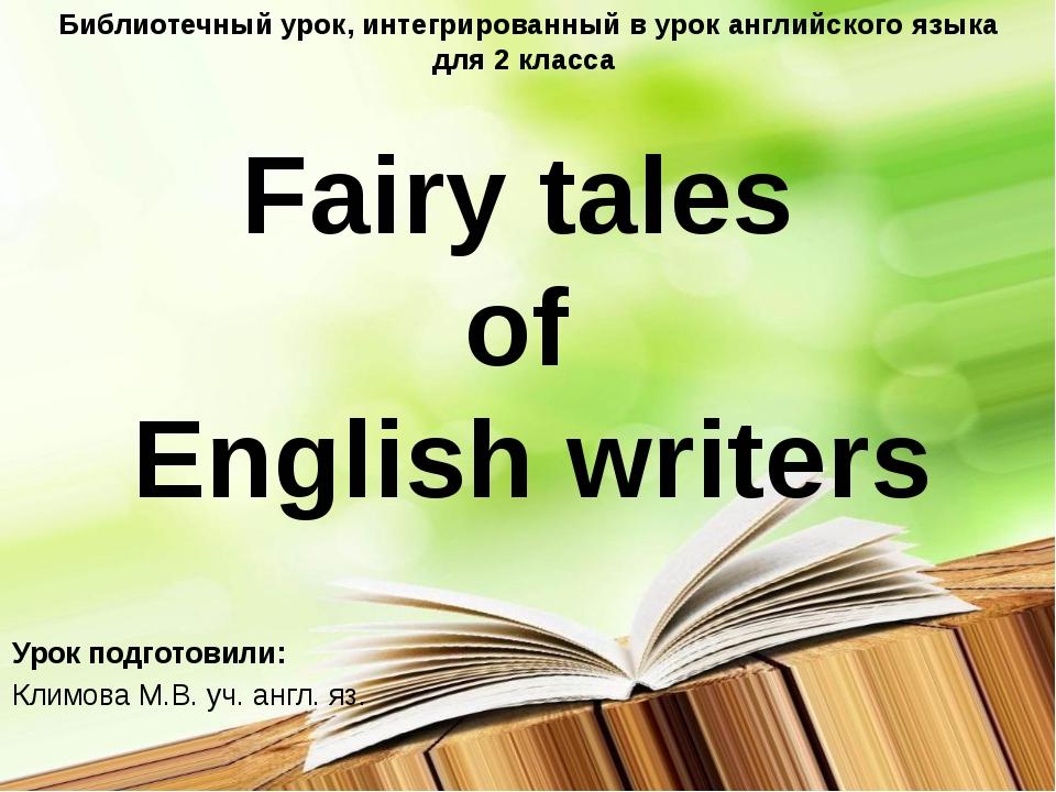 Fairy tales of English writers Библиотечный урок, интегрированный в урок англ...
