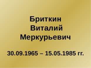 Бриткин Виталий Меркурьевич 30.09.1965 – 15.05.1985 гг.