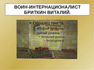 ВОИН-ИНТЕРНАЦИОНАЛИСТ БРИТКИН ВИТАЛИЙ.