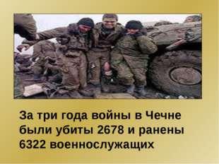 За три года войны в Чечне были убиты 2678 и ранены 6322 военнослужащих