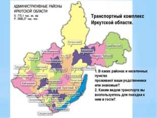 1. В каких районах и населенных пунктах проживают ваши родственники или знако