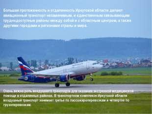 Большая протяженность и отдаленность Иркутской области делают авиационный тра