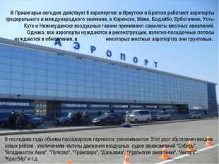 В Приангарье сегодня действует 8 аэропортов: в Иркутске и Братске работают аэ