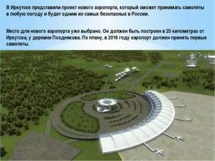 ВИркутске представили проект нового аэропорта, который сможет принимать само