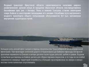 Водный транспорт Иркутской области характеризуется наличием широко разветвлен