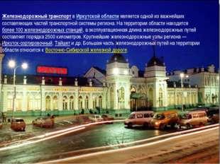 Железнодорожный транспортвИркутской областиявляется одной из важнейших со