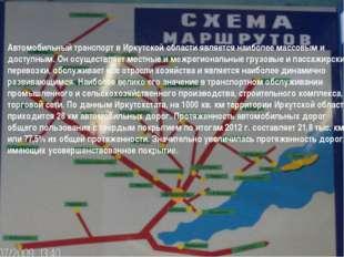 Автомобильный транспорт в Иркутской области является наиболее массовым и дос