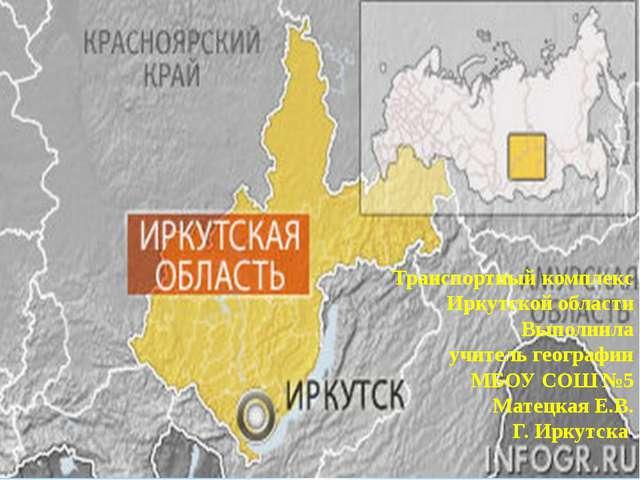 Транспортный комплекс Иркутской области Выполнила учитель географии МБОУ СОШ...