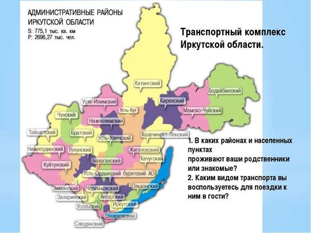 1. В каких районах и населенных пунктах проживают ваши родственники или знако...