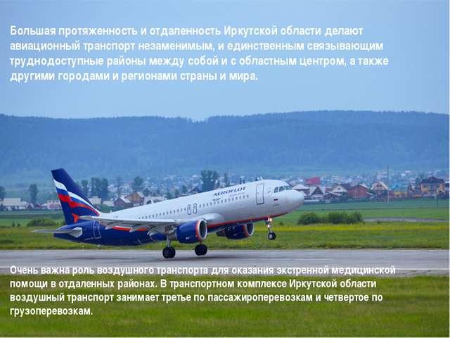 Большая протяженность и отдаленность Иркутской области делают авиационный тра...