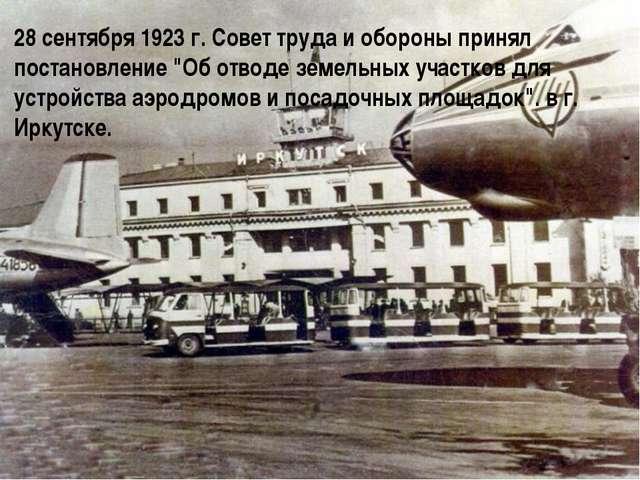 """28 сентября 1923 г. Совет труда и обороны принял постановление """"Об отводе зем..."""