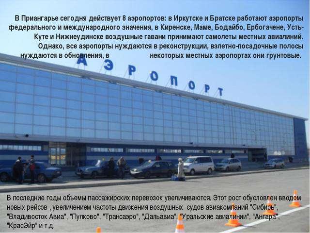 В Приангарье сегодня действует 8 аэропортов: в Иркутске и Братске работают аэ...
